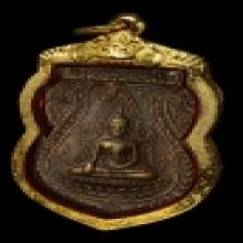 เหรียญพระพุทธชินราช หลวงปู่เพิ่ม ปี 2518 วัดกลางบางแก้ว