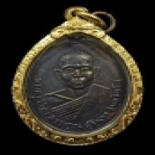 เหรียญหลวงพ่อสุรินทร์ บล็อคหลังยันต์ห้า วัดลาดบัวขาว ราชบุรี