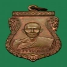 เหรียญหลวงพ่อเส็ง วัดบางนา รุ่นแรก ปี 2510