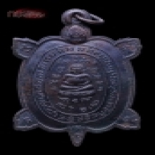 เหรียญพญาเต่าเรือน หลวงปู่หลิว รุ่นแรก เนื้อนวโลหะ ปี ๒๕๑๖