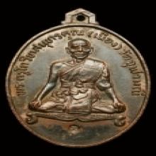 เหรียญหลวงพ่อเนื่องปี 2511