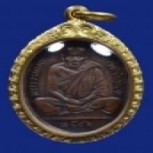 เหรียญพ่อท่านคล้าย นั่งเต็มองค์ ระบุ พ.ศ. No.3