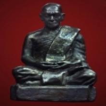 รูปหล่อหัวหลิม พระอาจารย์ฝั้น อาจาโร ปี ๒๕๑๔