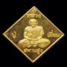 เหรียญหลวงปู่เอี่ยมวัดสะพานสูง เนื้อทองฝาบาตร