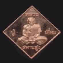 เหรียญทองแดงหลวงปู่เอี่ยมวัดสะพานสูง