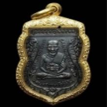เหรียญหลวงปู่ทวดเสมารุ่น๓บล็อคสองจุดประคตเต็มสวยมาก
