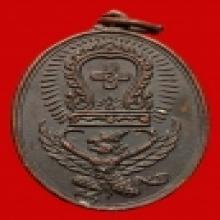 เหรียญครุฑแบกเสมา หลวงพ่อโอภาสี  ปี 98