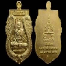 ( หลวงพ่อเกิด ) เหรียญทองคำ รุ่นเกิดบารมี เบอร์ 1 พร้อมโค๊ต