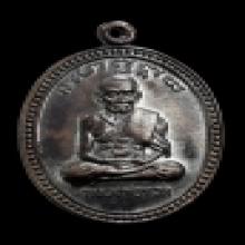 เหรียญเลื่อนสมณศักดิ์ อ.นองวัดทรายขาว ปี๒๕๓๘ บล็อกไข่ปลาข้าง