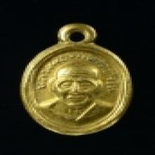 เหรียญเม็ดแตง หลวงปู่ทวด พิมพ์ ณ แตก กะไหล่ทอง ปี08