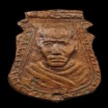 เหรียญหล่อหน้าเสือ หลวงพ่อน้อย วัดธรรมศาลา เนื้อทองแดง