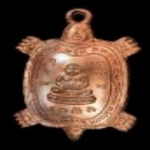 เหรียญพญาเต่าเรือน ไตรมาส ปี 2536 อุนอน(นิยม) ทองแดง แดงๆ เด