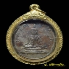 เหรียญพระพุทธ วัดประพาศประจิมเขตต์ จ.พังงา