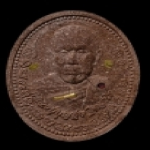 พระผงมหามงคล ตะกรุดทองคำ หลวงปู่บุญส่ง เลข111 สร้าง 299 องค์