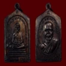 เหรียญหลวงปู่ทวด ห้าเหลี่ยม แจกปีนัง ปี 06 (องค์ที่ 1)