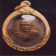 เหรียญหลวงพ่อวัดปากน้ำรุ่นแรก