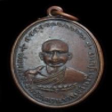 เหรียญหลวงพ่อจอน วัดดอนรวบ ชุมพร  ปี 2487 (หายาก)