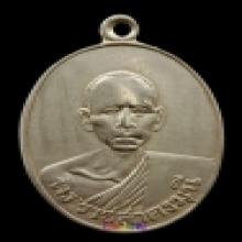 เหรียญรุ่น ๓ หลวงปู่แก้ว วัดช่องลม สมุทรสาคร