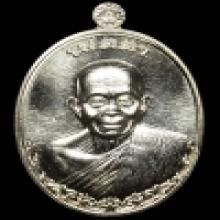 เหรียญพ่อคูณ รุ่นเมตตา เนื้อเงินหลังแบบN0.23