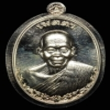 เหรียญพ่อคูณ รุ่นเมตตา เนื้อเงินไม่ตัดปลีกNo.71