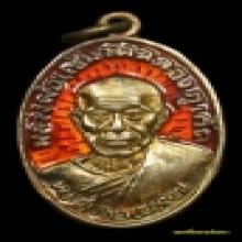 เหรียญหลวงพ่อแช่ม วัดฉลอง ปี 2497 เนื้อเงินลงยาสีแดง