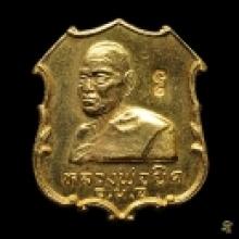 เหรียญที่ว่าการอำเภอใหญ่ เนื้อทองคำ no.50 (โชว์)