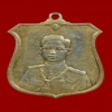 เหรียญบรมราชาภิเษก ร.5 พศ.2493