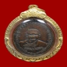 เหรียญหลวงพ่อจอน วัดดอนรวบ ชุมพร ปี 2487