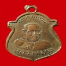 เหรียญหลวงพ่อรุ่ง วัดบางแหวน ปี 2500 รุ่นแรก ชุมพร