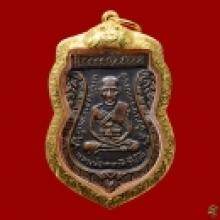 เหรียญหลวงปู่ทวดรุ่น 3 บล๊อกคางจุด สภาพใช้มาบ้าง พร้อมเลี่ยม