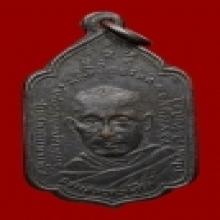 เหรียญรุ่นแรก เจ้าคุณวิเชียรโมลี วัดบรมธาตุ กำแพงเพชร แชมป์