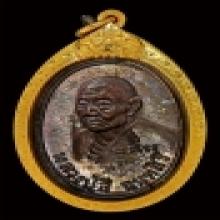 เหรียญยันต์ดวงราชาฤกษ์หลวงปู่สีเลี่ยมทอง