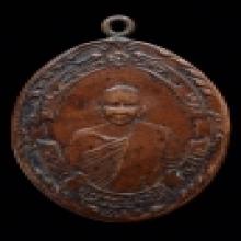 เหรียญรุ่นแรกหลวงพ่อแช่ม วัดนายาง ปี ๒๔๗๓