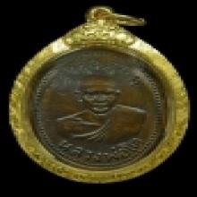 เหรียญหลวงพ่อโต วัดเขาบ่อทองรุ่นแรกสภาพสวย