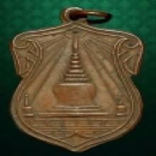 เหรียญพระธาตุ นครศรีธรรมราช รุ่นแรก 2460