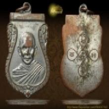 เหรียญ รุ่นแรก พ่อท่านแปลก พ.ศ.๒๕๐๔ เนื้อทองแดงกะไหล่เงิน