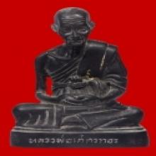 พระบูชาหลวงพ่อเต๋ คงทอง พ.ศ.๒๕๑๙