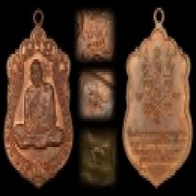 เหรียญเสมาหลวงปู่ทิม 3 โค้ต ศาลา อุ นะ