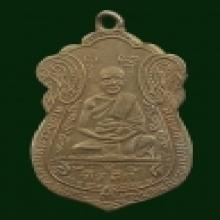 เหรียญรุ่นแรกหลวงพ่อพึ่ง วัดรางบัว ปี2482