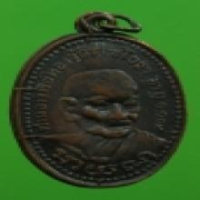 เหรียญรุ่นแรกหลวงพ่อทอง วัดราชโยธา หน้าจม