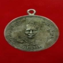 เหรียญรุ่นแรกพระอธิการญัติ วัดสายไหม ปี2478เนื้อเงิน
