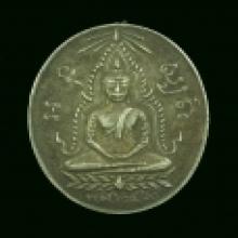 เหรียญพระพุทธชินราช วัดหญ้าไทร ปี2460เนื้อเงิน