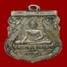 เหรียญรุ่นแรกหลวงพ่อปู่ วัดโกรกกราก ปี2502เนื้อเงิน