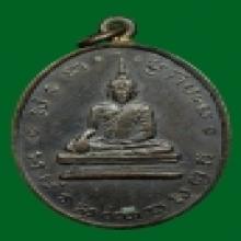 เหรียญรุ่นแรกหลวงพ่อโบสถ์น้อย
