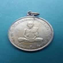 เหรียญกลมหลวงปู่เม่งรุ่นแรกปี2506เนื้ออัลปาก้าสภาพสวย