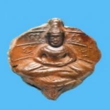 พระโพธิจักร  หลังยันต์ดวง ส.2  ขอบทอง  พ.ศ. 2500