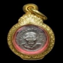 เหรียญเม็ดแตง หลวงปู่ทวด วัดช้างให้ ปี 06