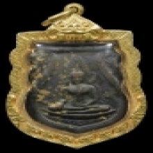เหรียญชินราชอินโดจีนผิวมะระ(หนังไก่)