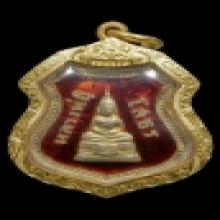 เหรียญอาร์มลงยาสีแดงหลวงพ่อโสธรปี2509