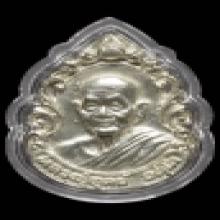 เหรียญหล่อฉลุหลวงปู่ดูลย์ วัดบูรพาราม เนื้อเงิน